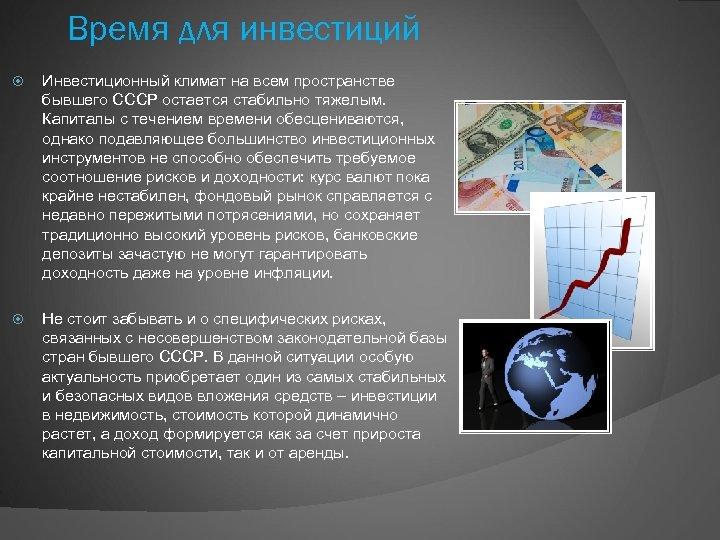 Время для инвестиций Инвестиционный климат на всем пространстве бывшего СССР остается стабильно тяжелым. Капиталы