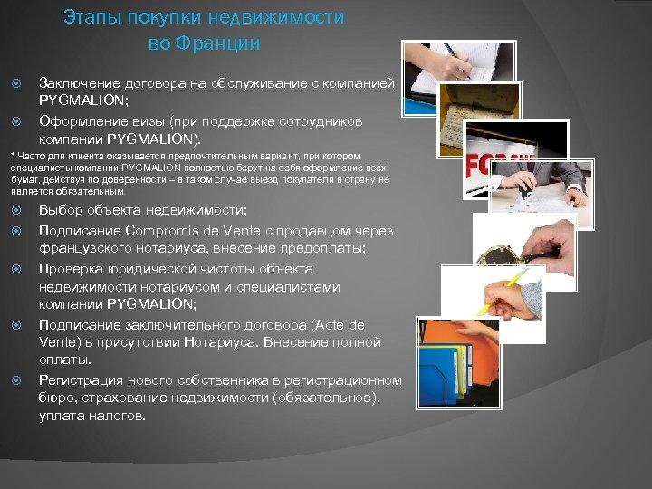 Этапы покупки недвижимости во Франции Заключение договора на обслуживание с компанией PYGMALION; Оформление визы