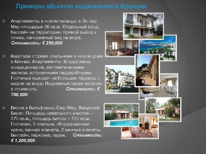Примеры объектов недвижимости Франции Апартаменты в новом палаццо в Эз сюр Мер площадью 56