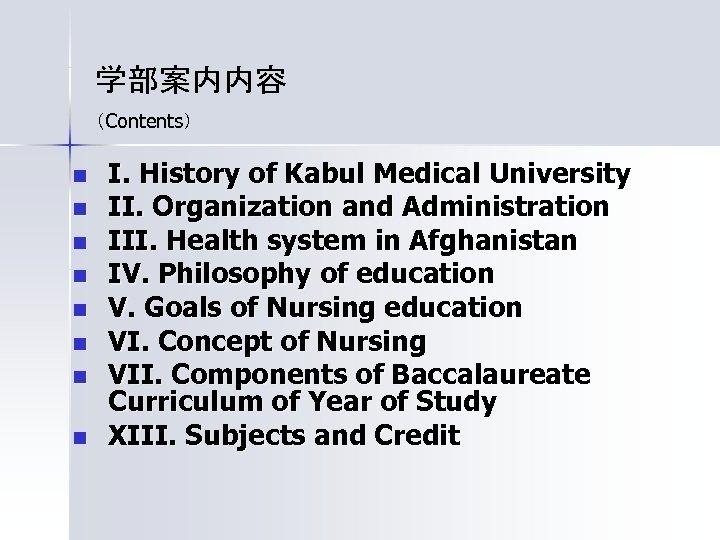 学部案内内容 (Contents) n n n n I. History of Kabul Medical University II. Organization