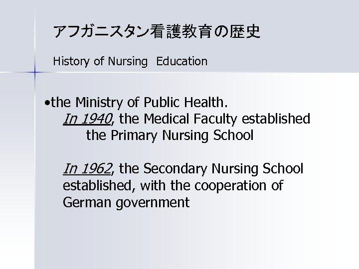 アフガニスタン看護教育の歴史 History of Nursing Education • the Ministry of Public Health.   In 1940, the
