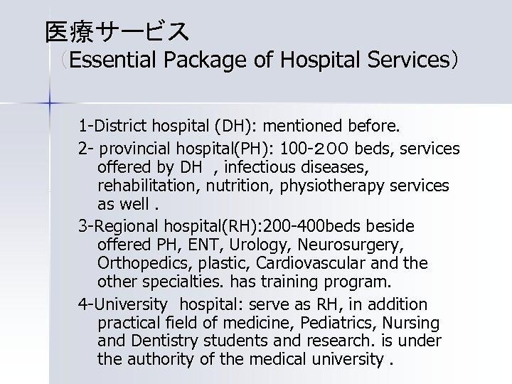医療サービス (Essential Package of Hospital Services) 1 -District hospital (DH): mentioned before. 2 -