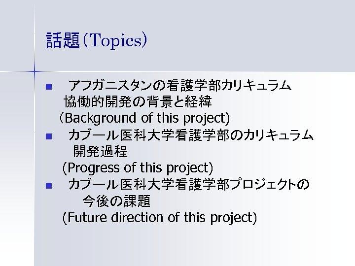 話題(Topics) アフガニスタンの看護学部カリキュラム   協働的開発の背景と経緯 (Background of this project) n カブール医科大学看護学部のカリキュラム    開発過程 (Progress of this project)