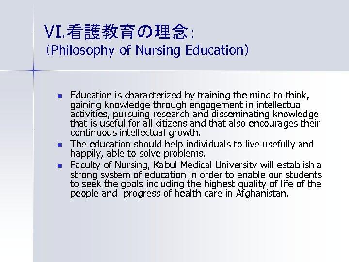 VI. 看護教育の理念: (Philosophy of Nursing Education) n n n Education is characterized by training
