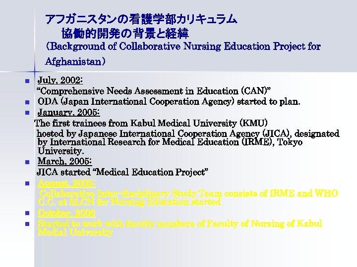 アフガニスタンの看護学部カリキュラム   協働的開発の背景と経緯 (Background of Collaborative Nursing Education Project for Afghanistan) n n n n