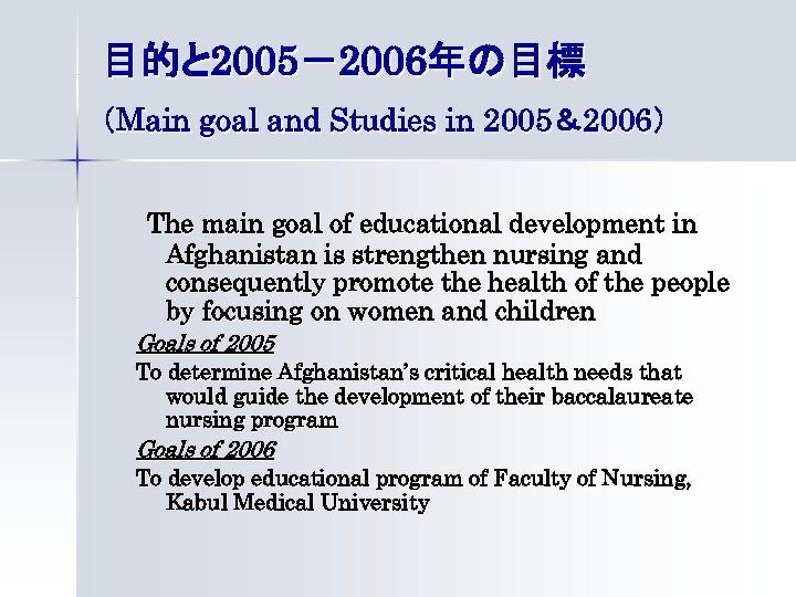 目的と 2005-2006年の目標 (Main goal and Studies in 2005&2006) The main goal of educational development