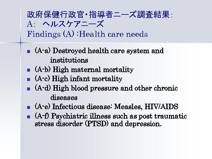 政府保健行政官・指導者ニーズ調査結果: A: ヘルスケアニーズ Findings (A) : Health care needs n n n (A-a) Destroyed health