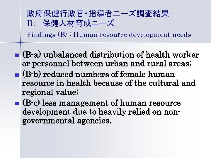 政府保健行政官・指導者ニーズ調査結果: B: 保健人材育成ニーズ Findings (B) : Human resource development needs n n n (B-a) unbalanced