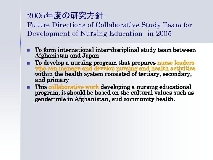 2005年度の研究方針: Future Directions of Collaborative Study Team for Development of Nursing Education in 2005 n