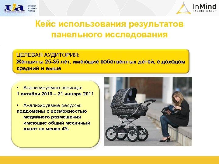 Кейс использования результатов панельного исследования ЦЕЛЕВАЯ АУДИТОРИЯ: Женщины 25 -35 лет, имеющие собственных детей,