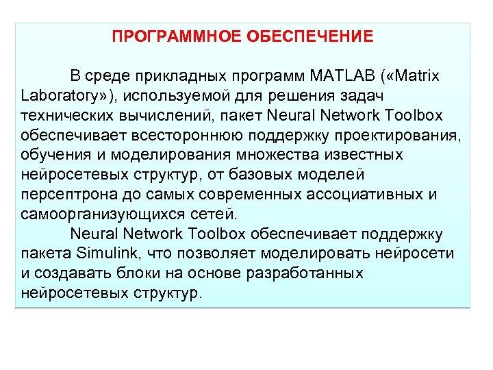ПРОГРАММНОЕ ОБЕСПЕЧЕНИЕ В среде прикладных программ MATLAB ( «Matrix Laboratory» ), используемой для решения