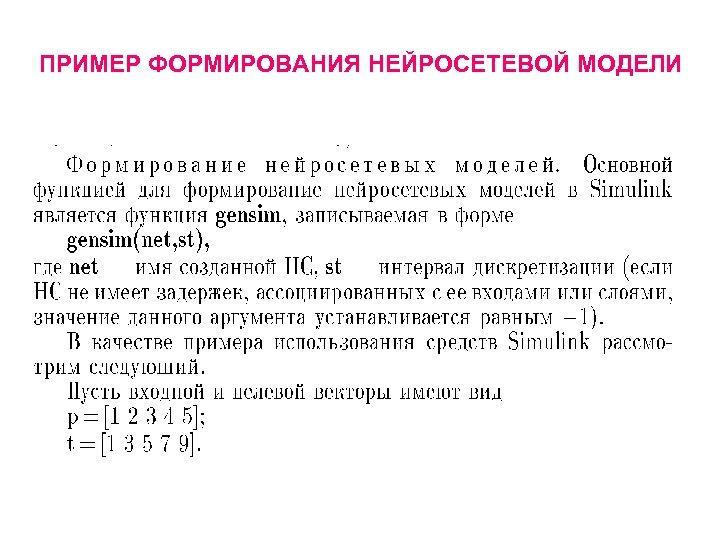 ПРИМЕР ФОРМИРОВАНИЯ НЕЙРОСЕТЕВОЙ МОДЕЛИ
