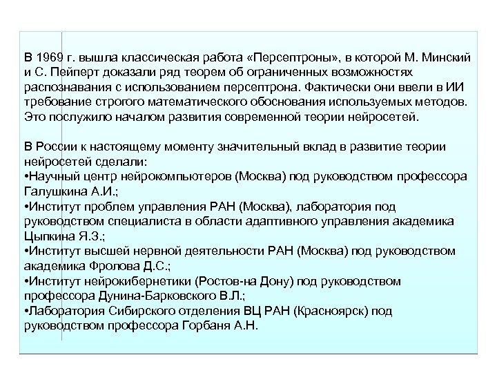 В 1969 г. вышла классическая работа «Персептроны» , в которой М. Минский и С.