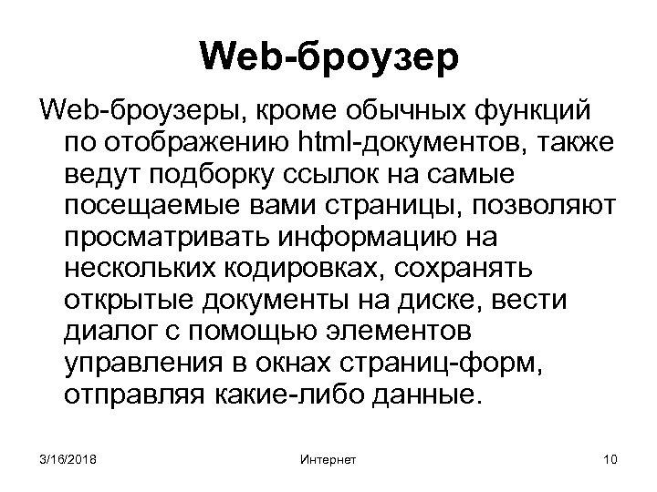Web-броузеры, кроме обычных функций по отображению html-документов, также ведут подборку ссылок на самые посещаемые