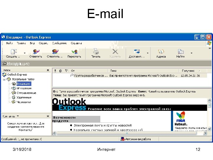 E-mail 3/16/2018 Интернет 12