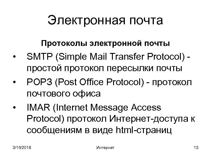 Электронная почта Протоколы электронной почты • SMTP (Simple Mail Transfer Protocol) простой протокол пересылки