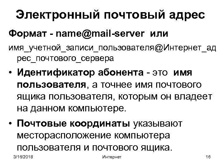 Электронный почтовый адрес Формат - name@mail-server или имя_учетной_записи_пользователя@Интернет_ад рес_почтового_сервера • Идентификатор абонента - это