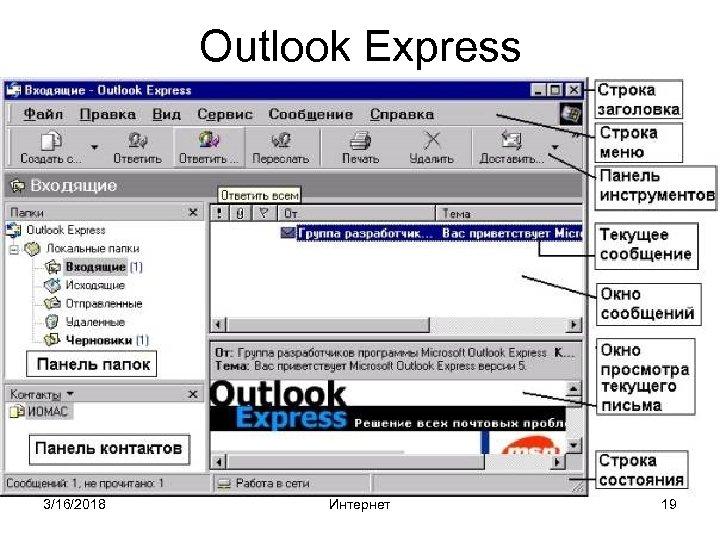 Outlook Express 3/16/2018 Интернет 19