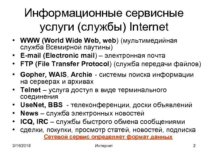 Информационные сервисные услуги (службы) Internet • WWW (World Wide Web, web) (мультимедийная служба Всемирной