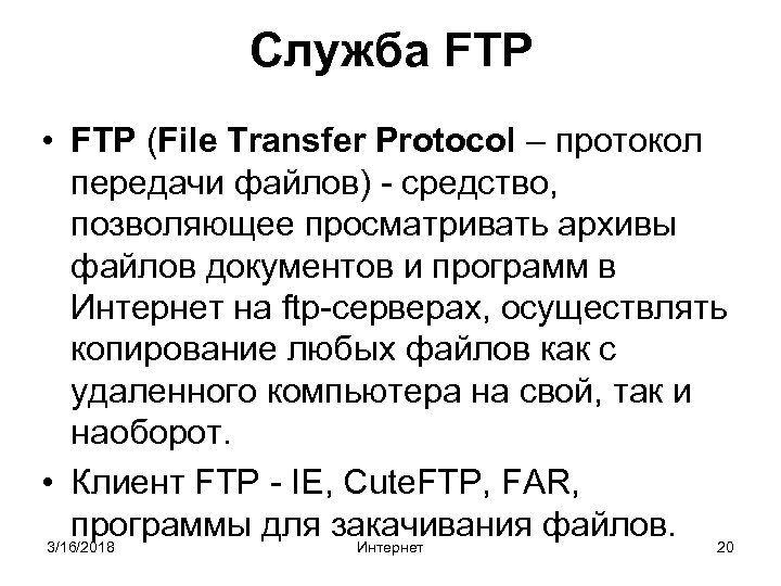 Служба FTP • FTP (File Transfer Protocol – протокол передачи файлов) - средство, позволяющее