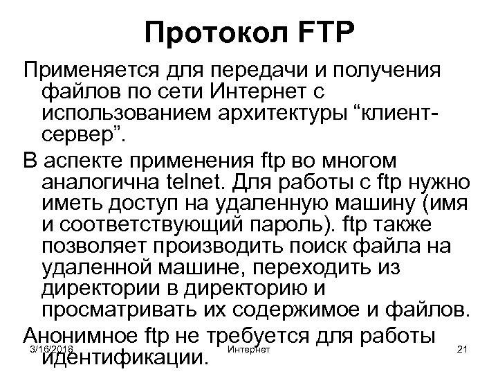 Протокол FTP Применяется для передачи и получения файлов по сети Интернет с использованием архитектуры