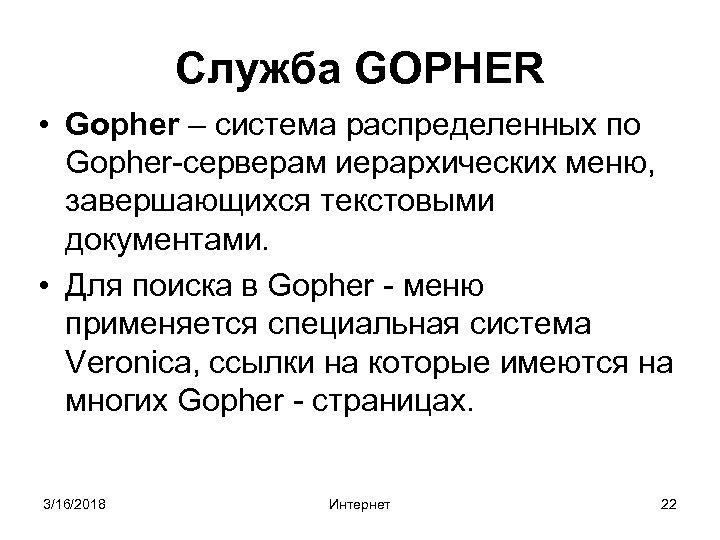 Служба GOPHER • Gopher – система распределенных по Gopher-серверам иерархических меню, завершающихся текстовыми документами.
