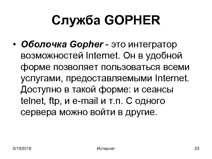 Служба GOPHER • Oболочка Gopher - это интегратор возможностей Internet. Он в удобной форме