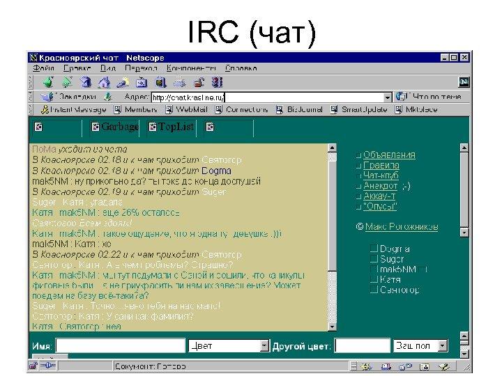 IRC (чат) 3/16/2018 Интернет 25