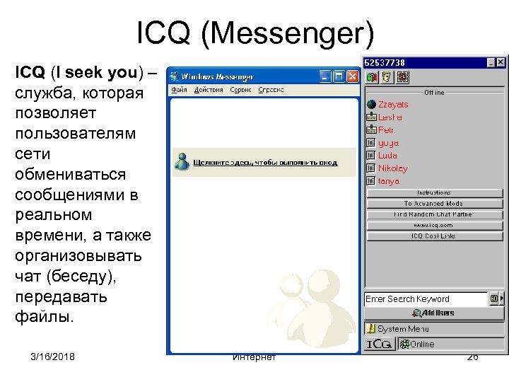 ICQ (Messenger) ICQ (I seek you) – служба, которая позволяет пользователям сети обмениваться сообщениями