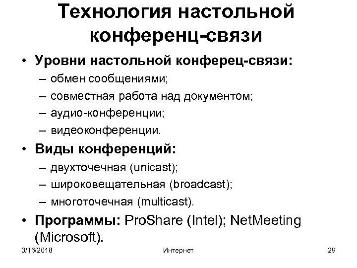 Технология настольной конференц-связи • Уровни настольной конферец-связи: – – обмен сообщениями; совместная работа над