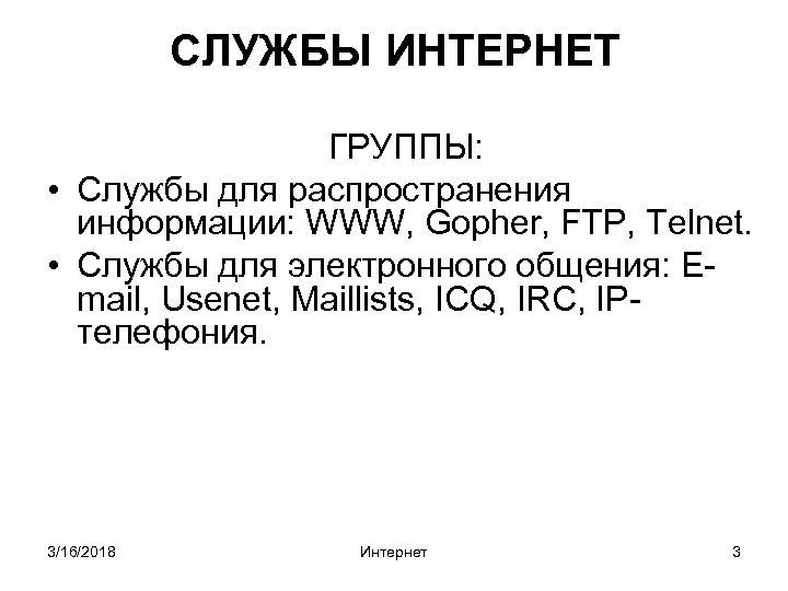 СЛУЖБЫ ИНТЕРНЕТ ГРУППЫ: • Службы для распространения информации: WWW, Gopher, FTP, Telnet. • Службы