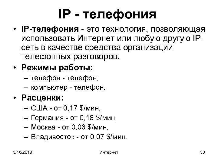 IP - телефония • IP-телефония - это технология, позволяющая использовать Интернет или любую другую