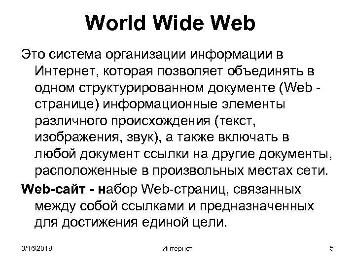 World Wide Web Это система организации информации в Интернет, которая позволяет объединять в одном
