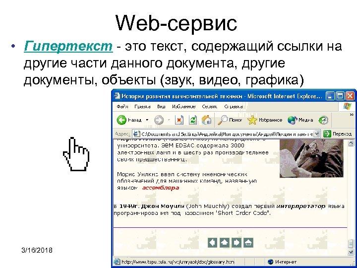 Web-сервис • Гипертекст - это текст, содержащий ссылки на другие части данного документа, другие