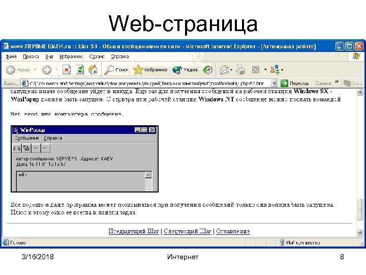 Web-страница 3/16/2018 Интернет 8