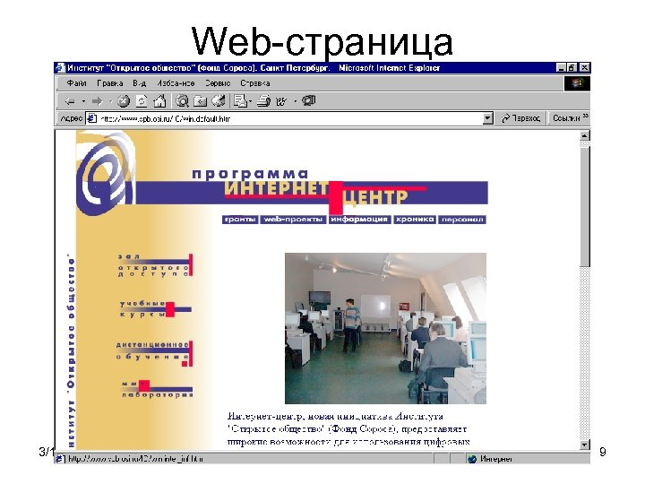 Web-страница 3/16/2018 Интернет 9