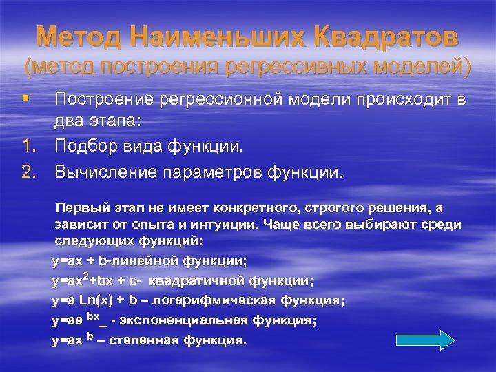 Метод Наименьших Квадратов (метод построения регрессивных моделей) § Построение регрессионной модели происходит в два