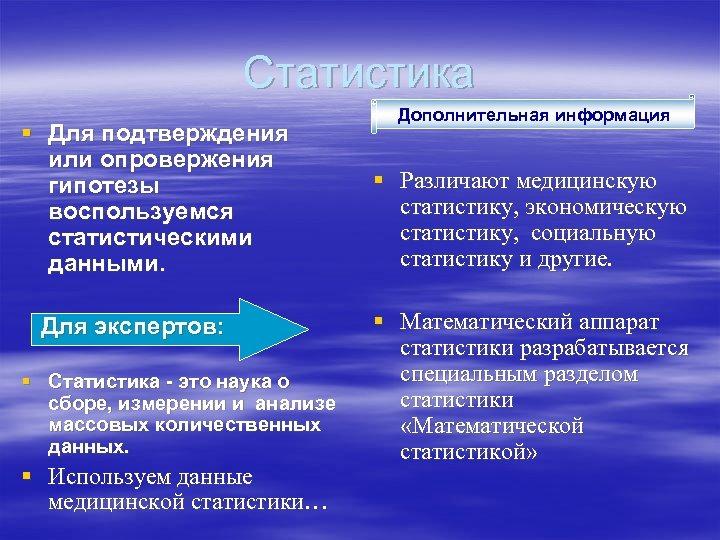 Статистика § Для подтверждения или опровержения гипотезы воспользуемся статистическими данными. Для экспертов: § Статистика