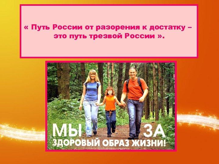 « Путь России от разорения к достатку – это путь трезвой России »