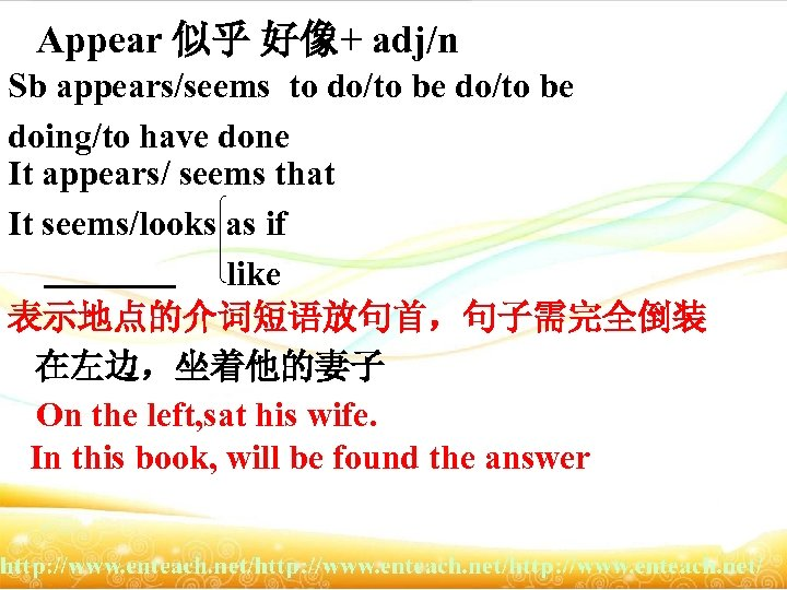 Appear 似乎 好像+ adj/n Sb appears/seems to do/to be doing/to have done It appears/
