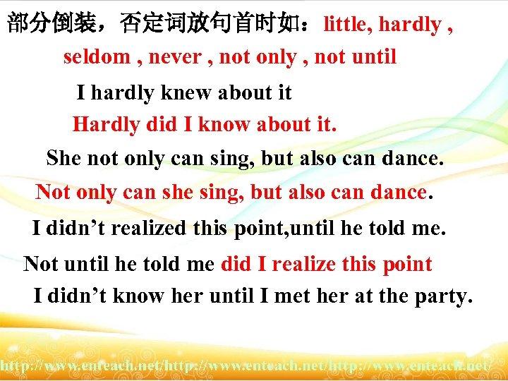 部分倒装,否定词放句首时如:little, hardly , seldom , never , not only , not until I hardly