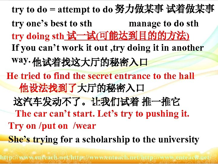 try to do = attempt to do 努力做某事 试着做某事 try one's best to sth