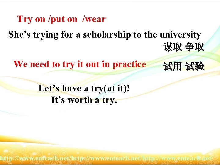 Try on /put on /wear She's trying for a scholarship to the university 谋取