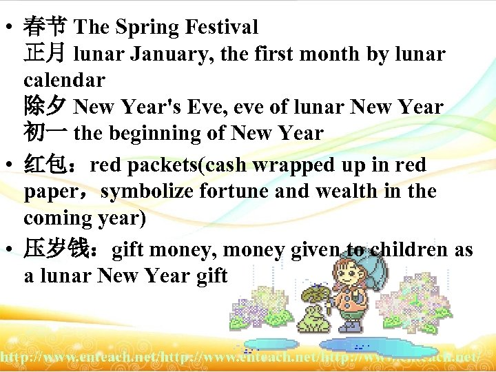 • 春节 The Spring Festival 正月 lunar January, the first month by lunar