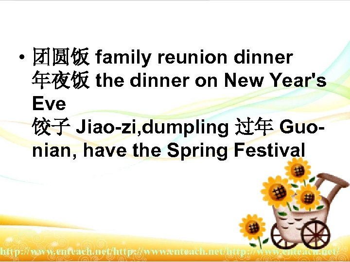 • 团圆饭 family reunion dinner 年夜饭 the dinner on New Year's Eve 饺子