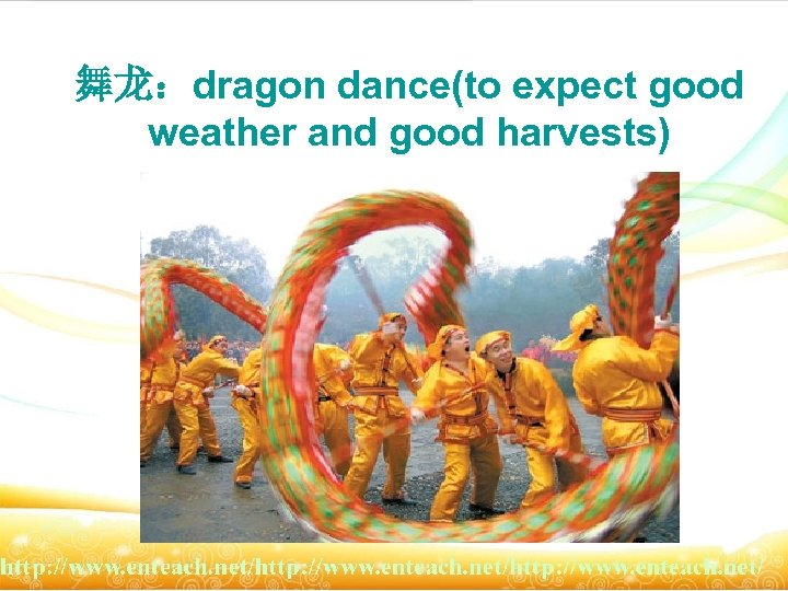 舞龙:dragon dance(to expect good weather and good harvests)