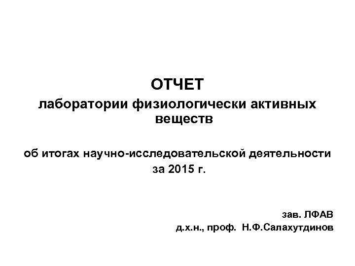ОТЧЕТ лаборатории физиологически активных веществ об итогах научно-исследовательской деятельности за 2015 г. зав. ЛФАВ