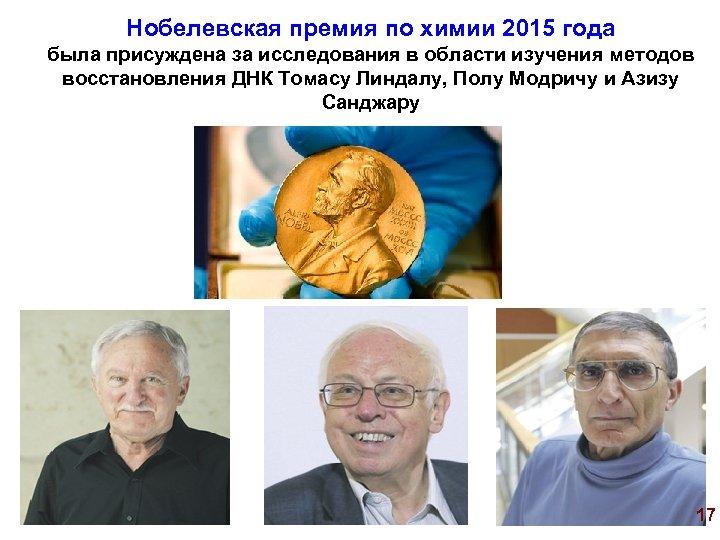 Нобелевская премия по химии 2015 года была присуждена за исследования в области изучения методов