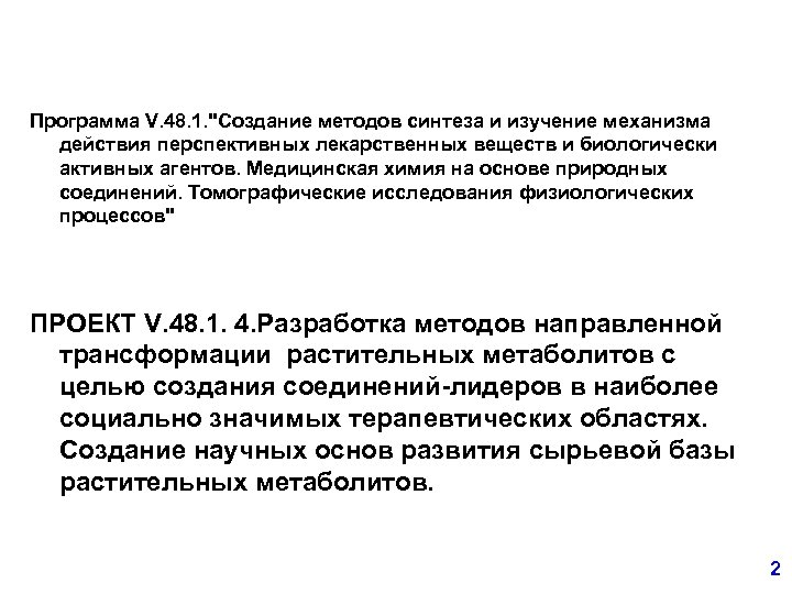 Программа V. 48. 1.