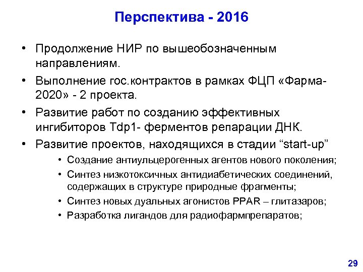 Перспектива - 2016 • Продолжение НИР по вышеобозначенным направлениям. • Выполнение гос. контрактов в